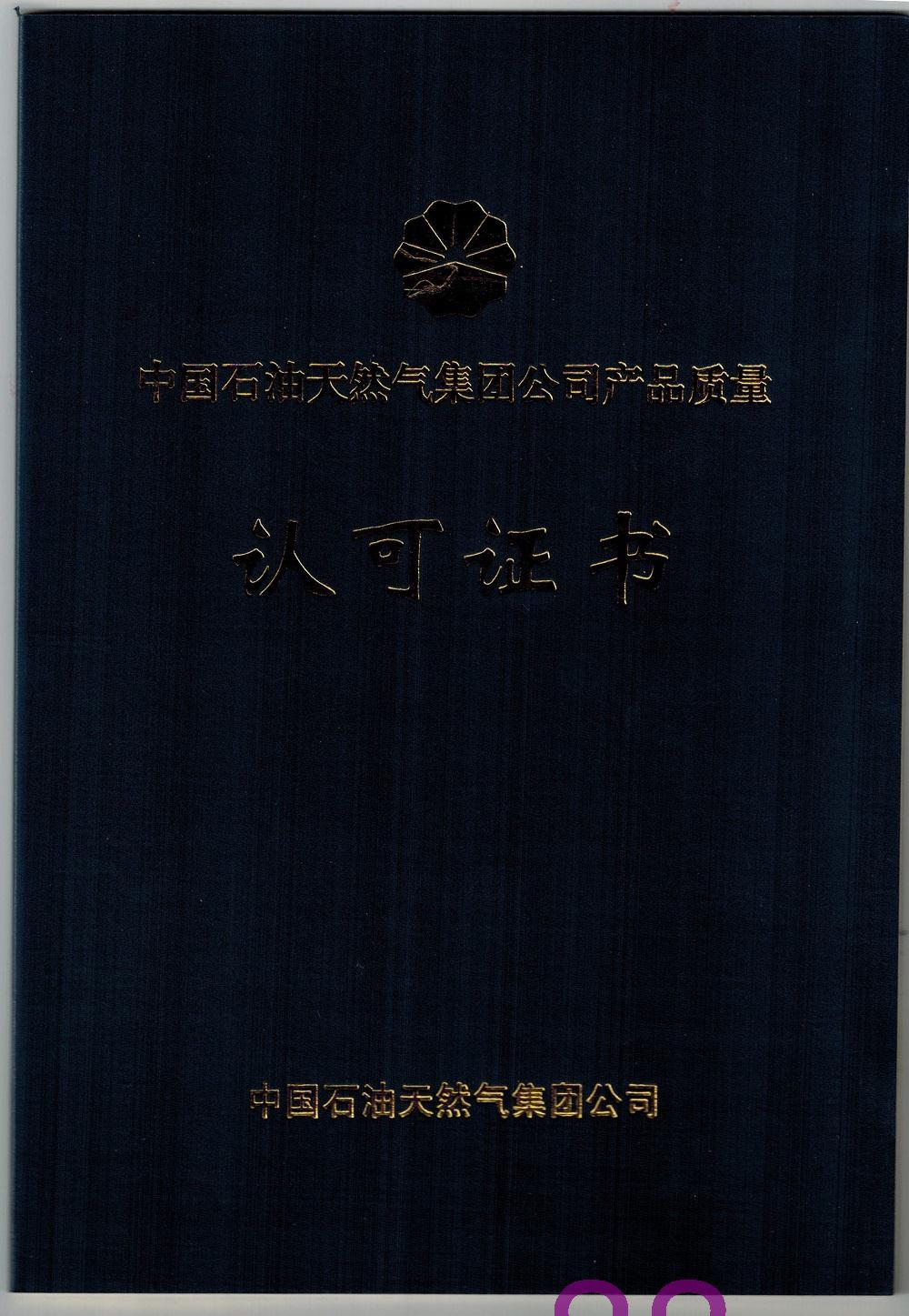 中国石油天然气集团公司认可证书