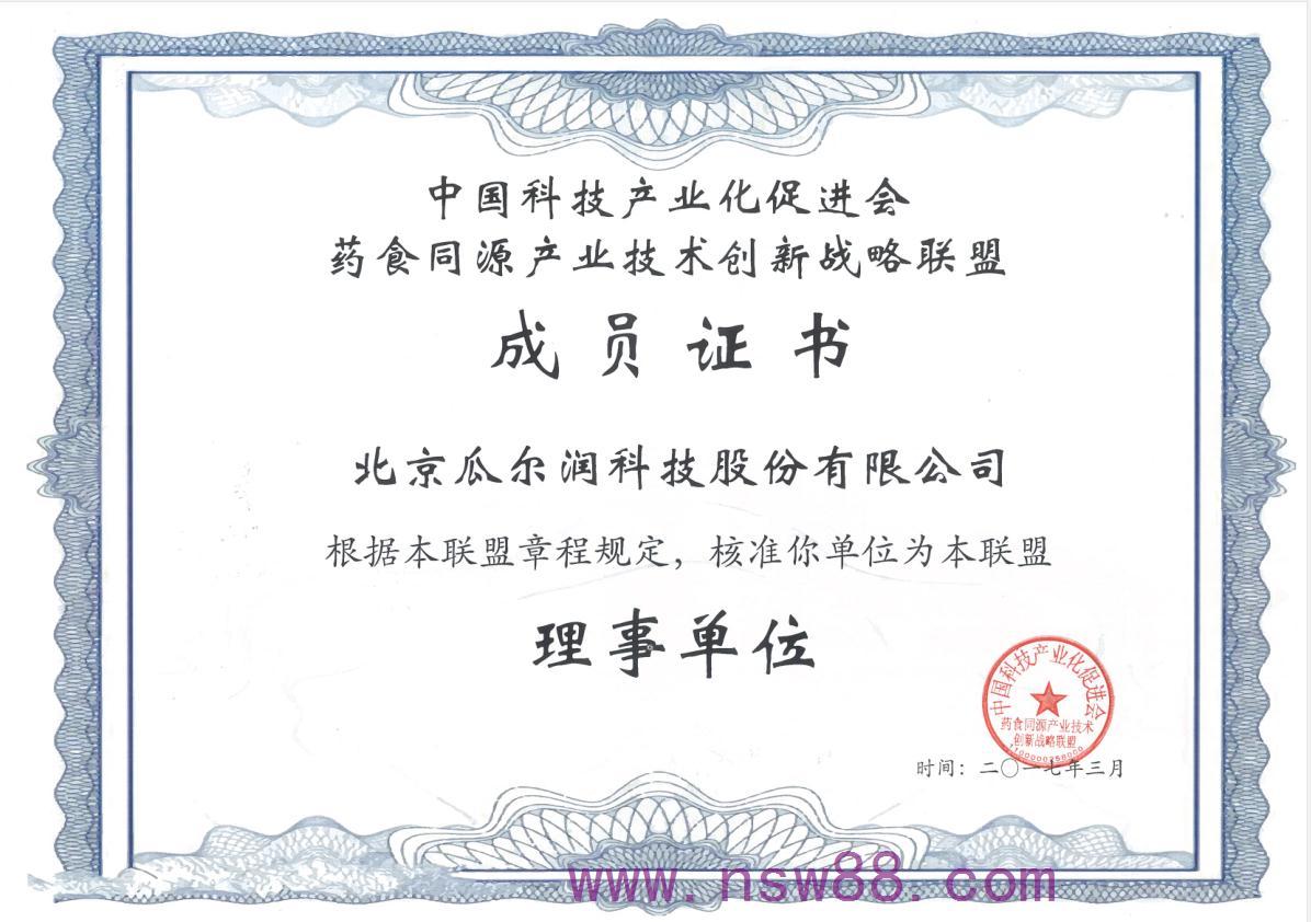 联盟理事单位成员证书