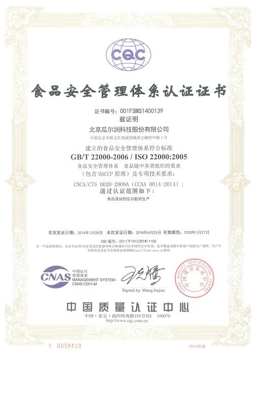食品安全体系认证-ISO22000