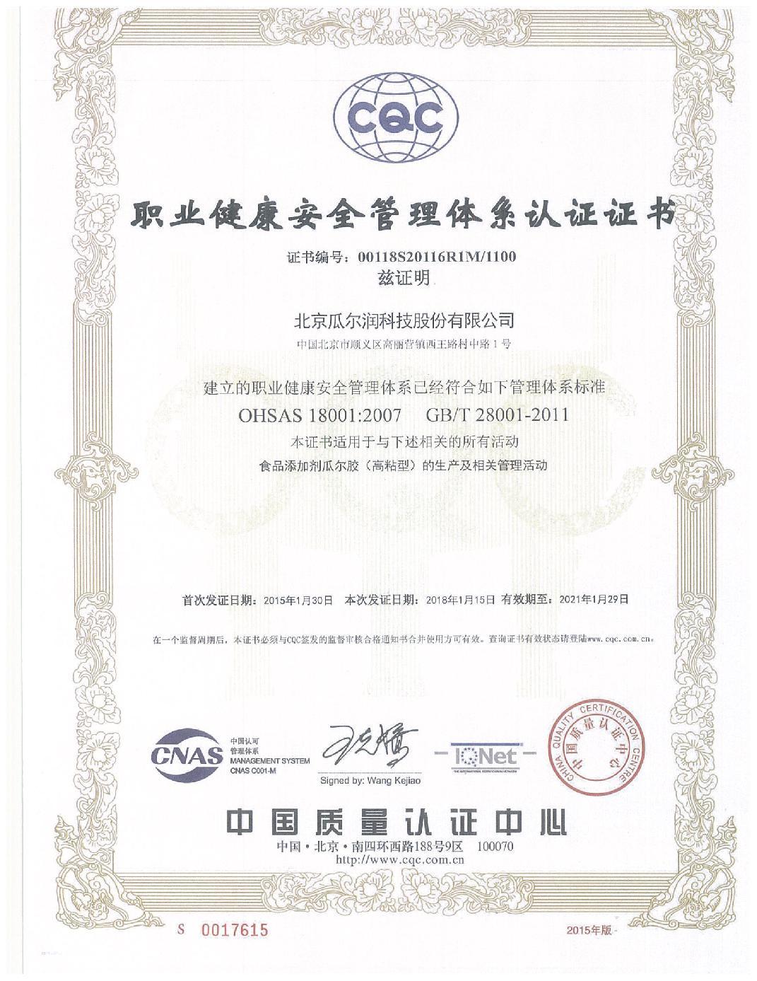 职业健康管理体系认证--GB/T 28001