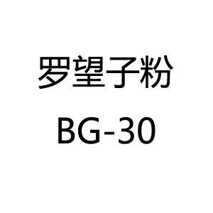 罗望子粉BG-30
