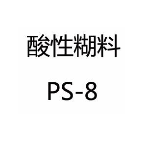 酸性糊料PSG-8