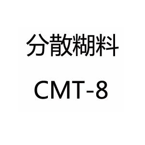 分散糊料CMT-8