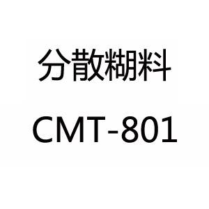 分散糊料CMT-801