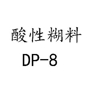 酸性糊料DP-8