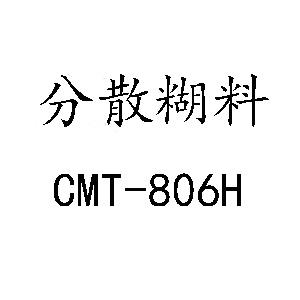 分散糊料CMT-806H