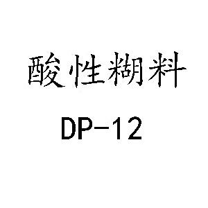 酸性糊料DP-12