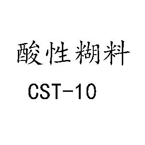 酸性糊料CST-10