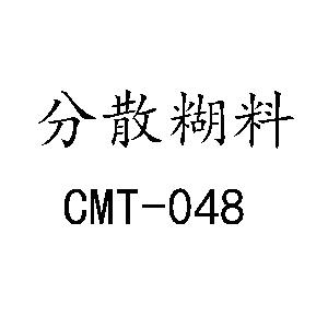 分散糊料CMT-048
